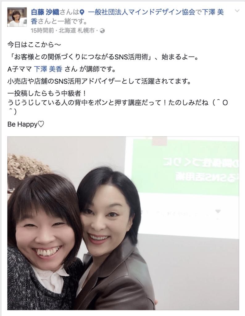 f:id:mika-shimosawa:20171208174045p:plain