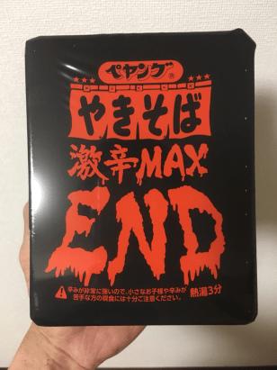 ぺやんぐ 激辛MAX END