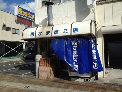 徳島 西かまぼこ店 外観