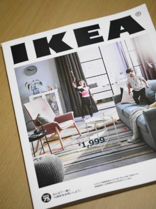 IKEAパンフレット