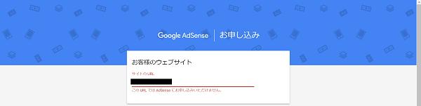 このURLではAdsenseにお申込みいただけません