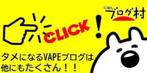 にほんブログ村 健康ブログ 電子たばこへ