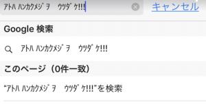 iphone_半角カタカナ
