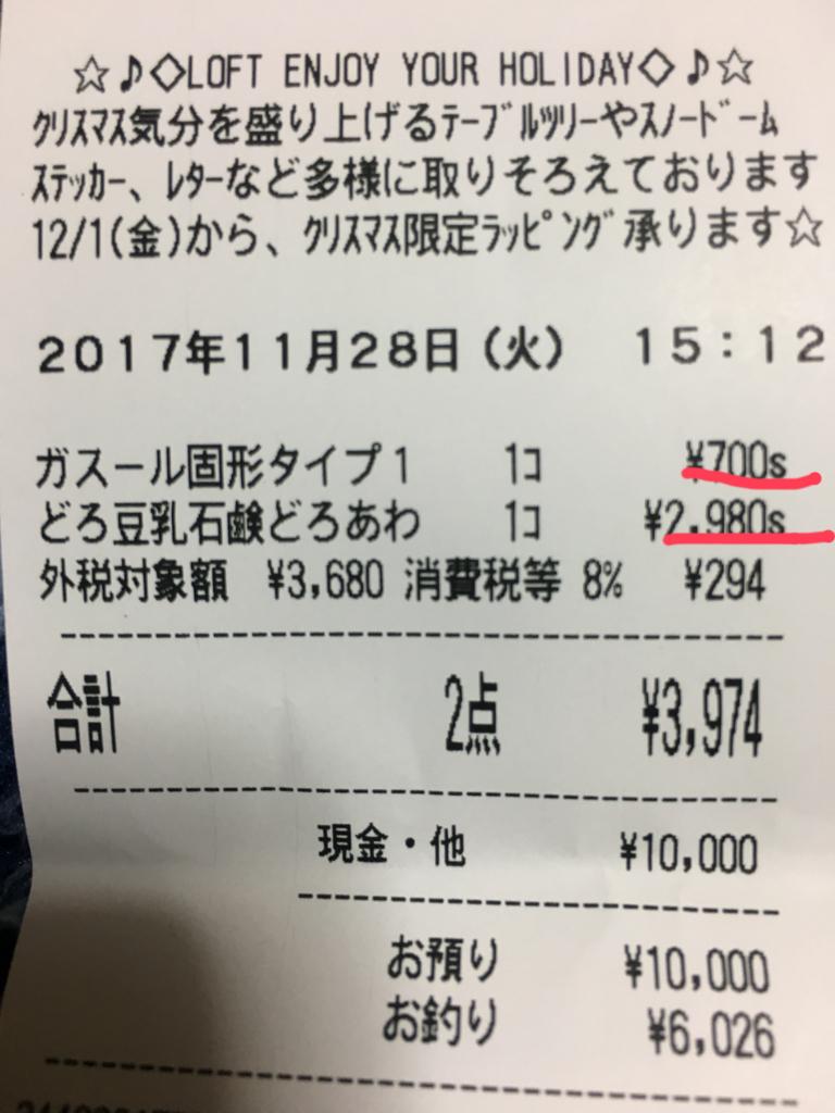 f:id:otokomigakikun:20171129101604j:plain