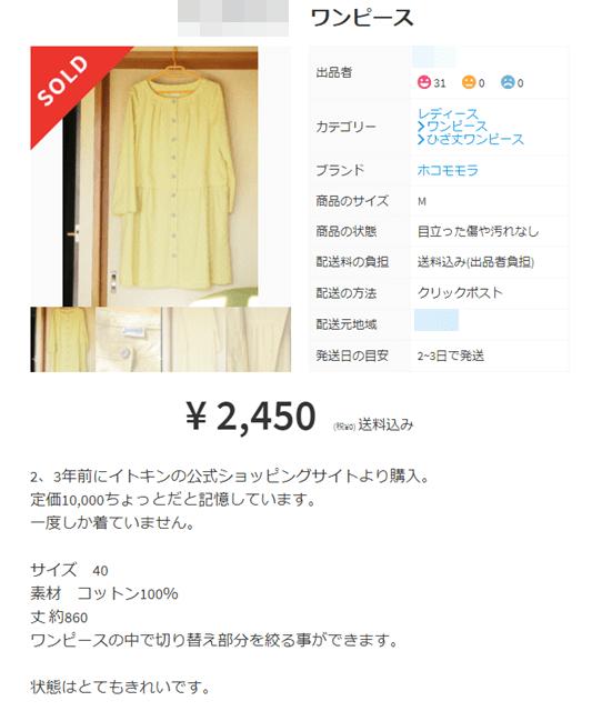 f:id:otonosamasama:20170918093859p:plain