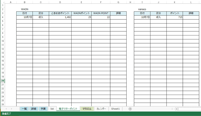f:id:otonosamasama:20171008173407p:plain