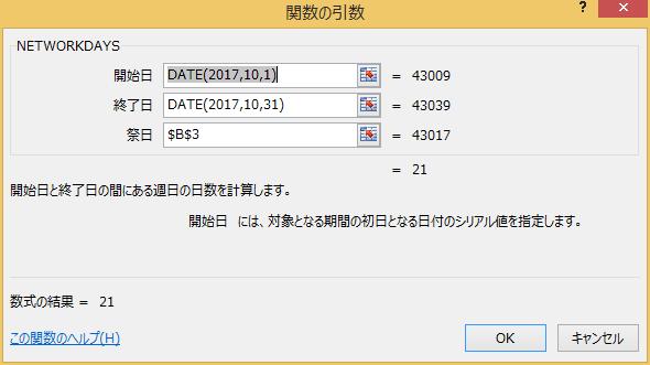 f:id:otonosamasama:20171025194826p:plain