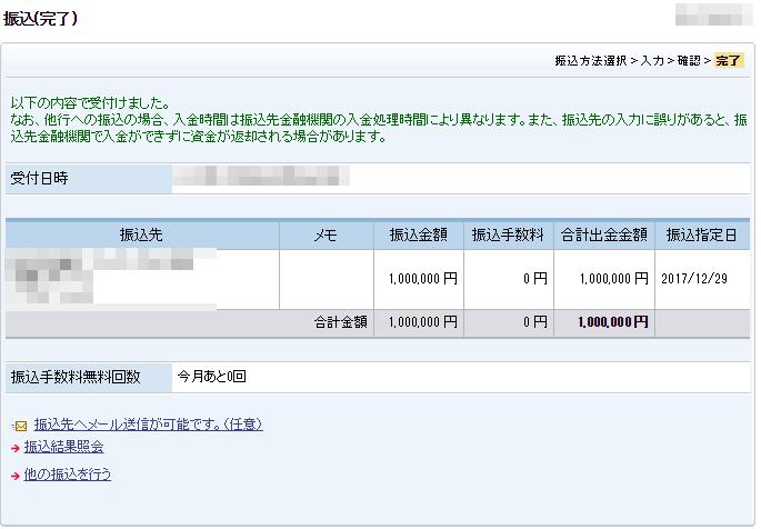 f:id:otonosamasama:20171229102343p:plain