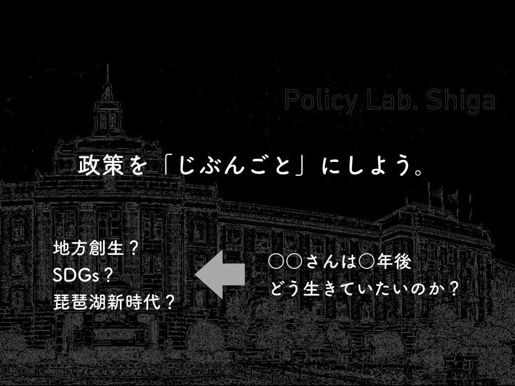 f:id:policylabshiga:20170731030204j:plain