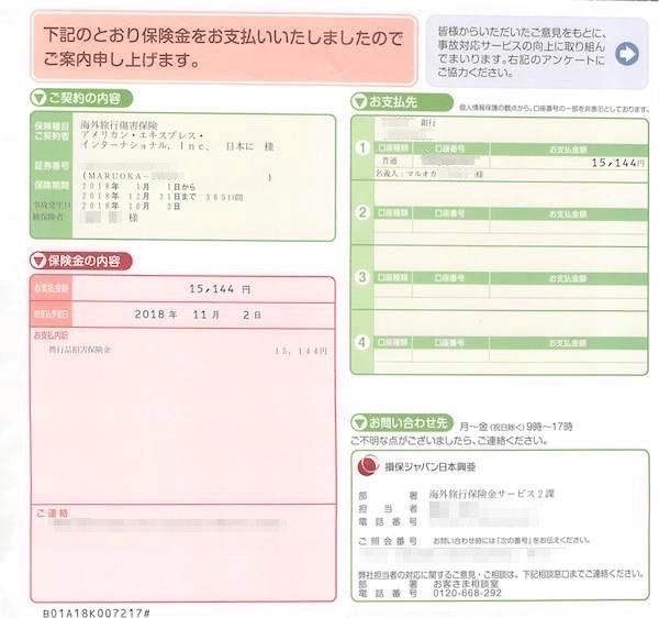 f:id:rich_s:20181109213324p:plain