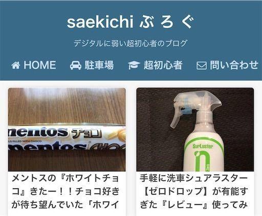 f:id:saekichi:20181008173159j:image