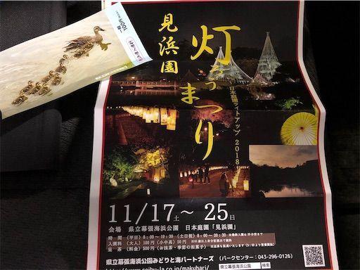 f:id:saekichi:20181121221415j:image