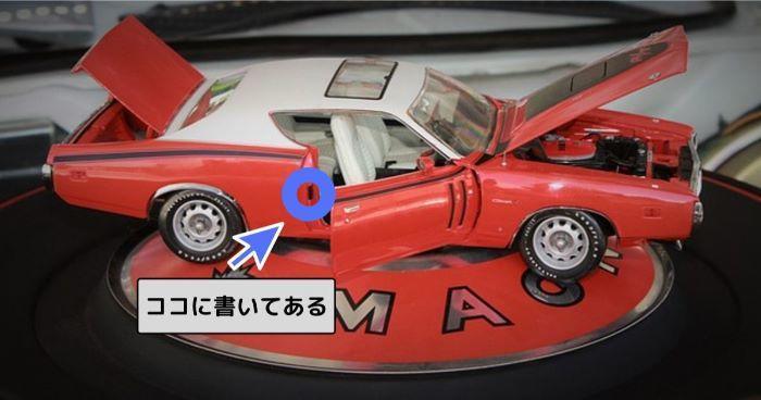 車のタイヤサイズが書いてある部分
