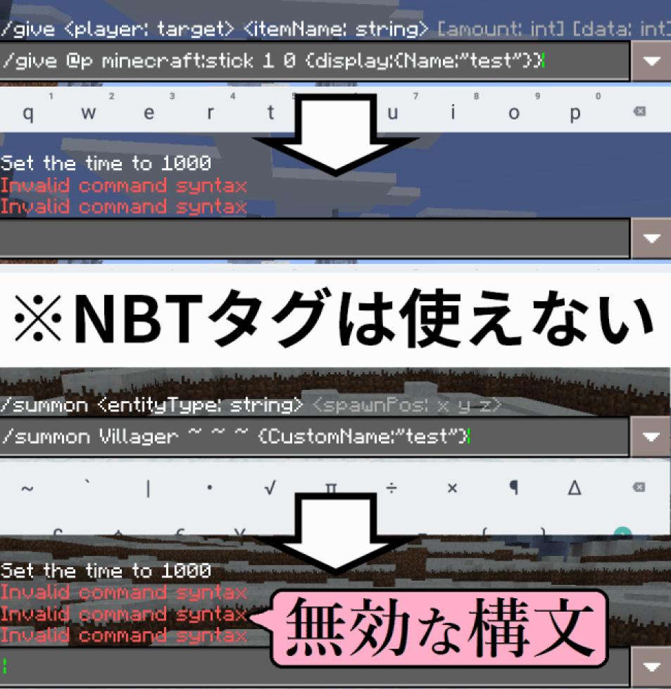 コマンドでNBTタグは使えません