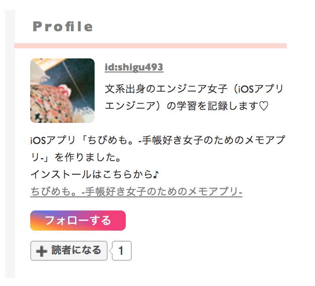 f:id:shigu493:20180106181043p:plain:w300