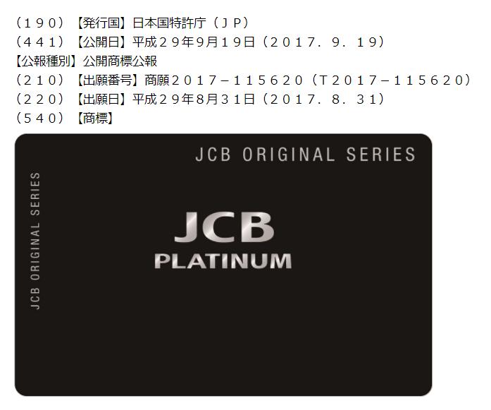 JCBプラチナカード商標