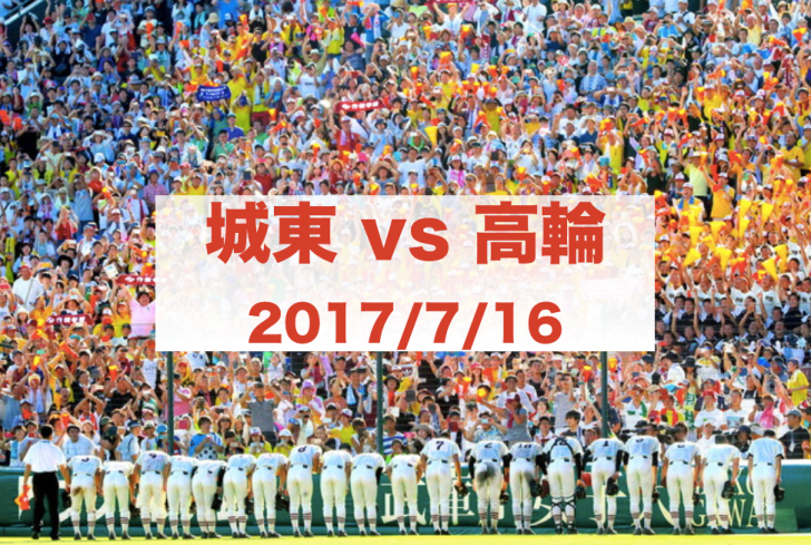 f:id:summer-jingu-stadium:20170716075053p:plain