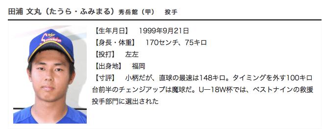f:id:summer-jingu-stadium:20171026185306p:plain