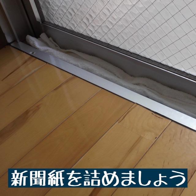 窓際の台風対策図