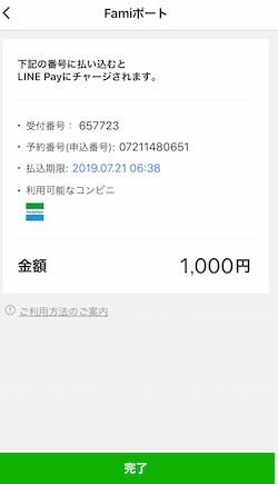 f:id:tanakayuuki0104:20190722052106p:plain