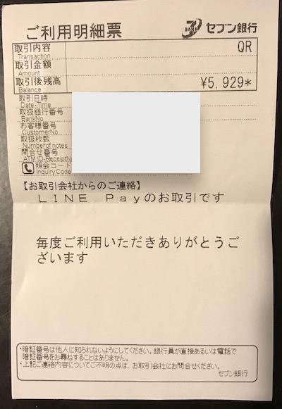 f:id:tanakayuuki0104:20191228070518j:plain