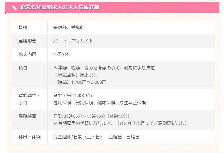 f:id:tbbokumetu:20180117115919p:plain