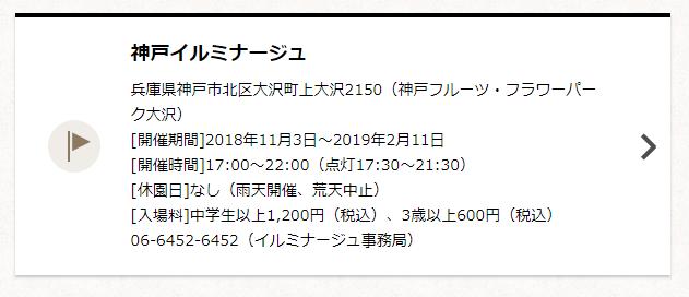 f:id:tokozo123:20181122223411p:plain