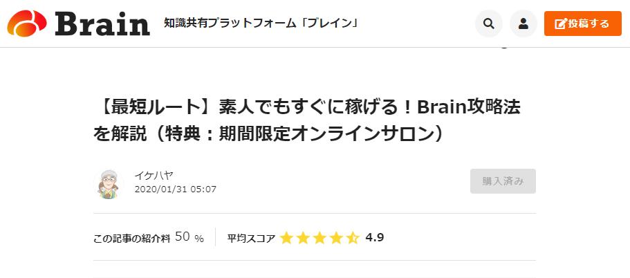 f:id:tokozo123:20200202181040p:plain