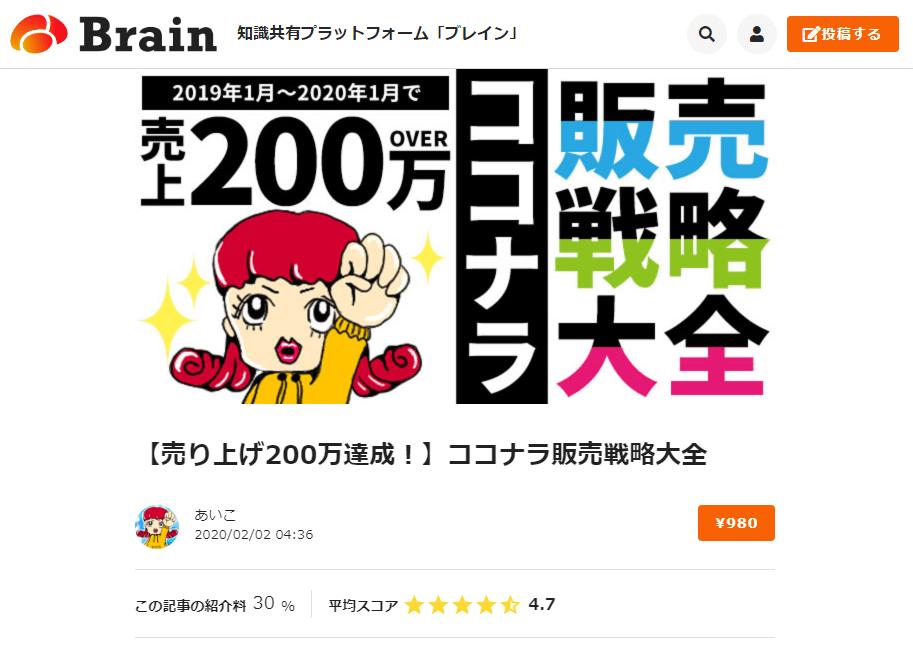 f:id:tokozo123:20200202182602p:plain