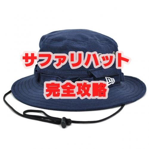 ボルサリーノ帽子13選&メンズコーデ5選!本物の大人メンズは帽子が違う!      の1枚目の画像