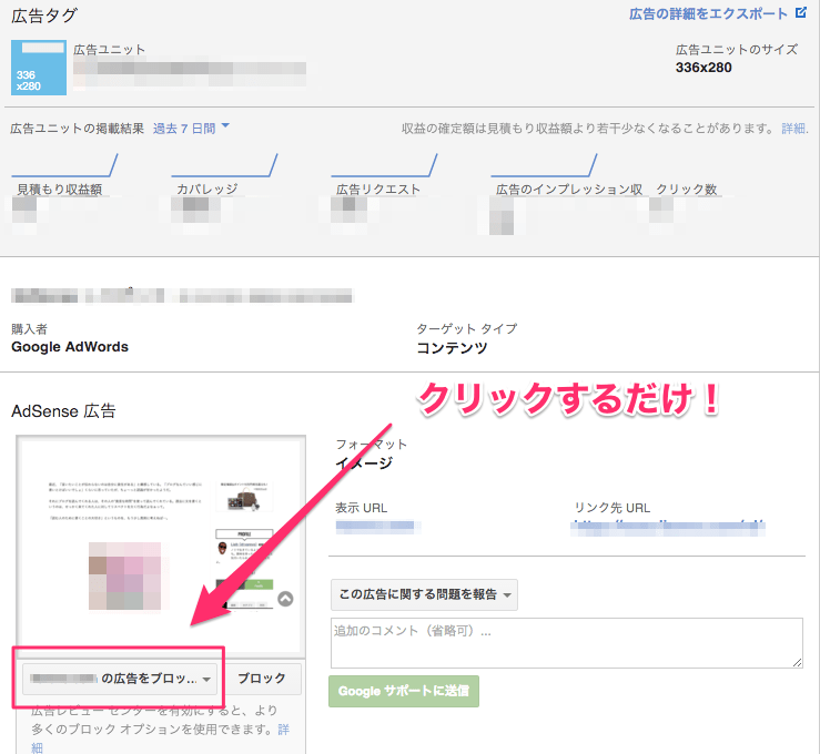 超便利ツール「Google Publisher Toolbar」