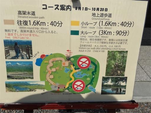 知床五湖、三湖四湖五湖は見れません。台風の影響で、通行止めでした。