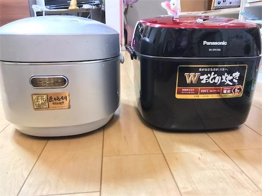 炊飯器、おどり炊き、新旧2ショット写真、正面から。