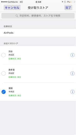 AirPods東京の3店舗で本日受取が可能です!