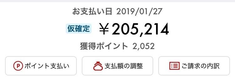 f:id:yashikihomes:20190119153647j:plain