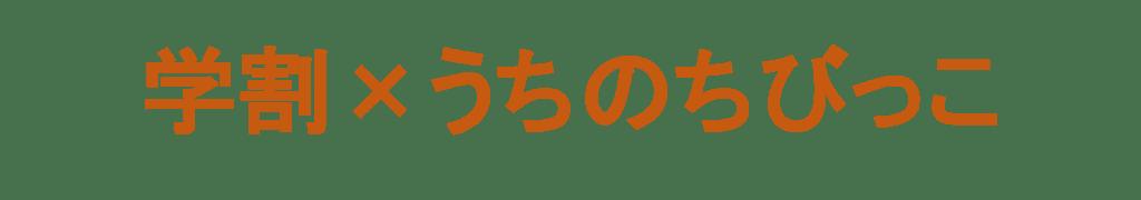 f:id:yfktfamille:20170212150552p:plain