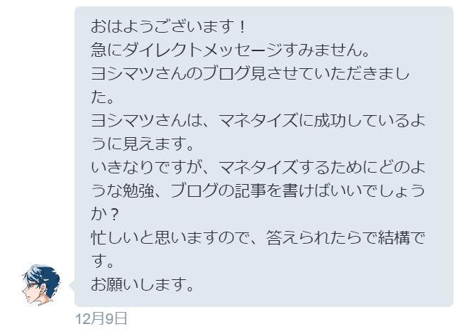 f:id:yoshimatsutakeshi:20161220102103j:plain