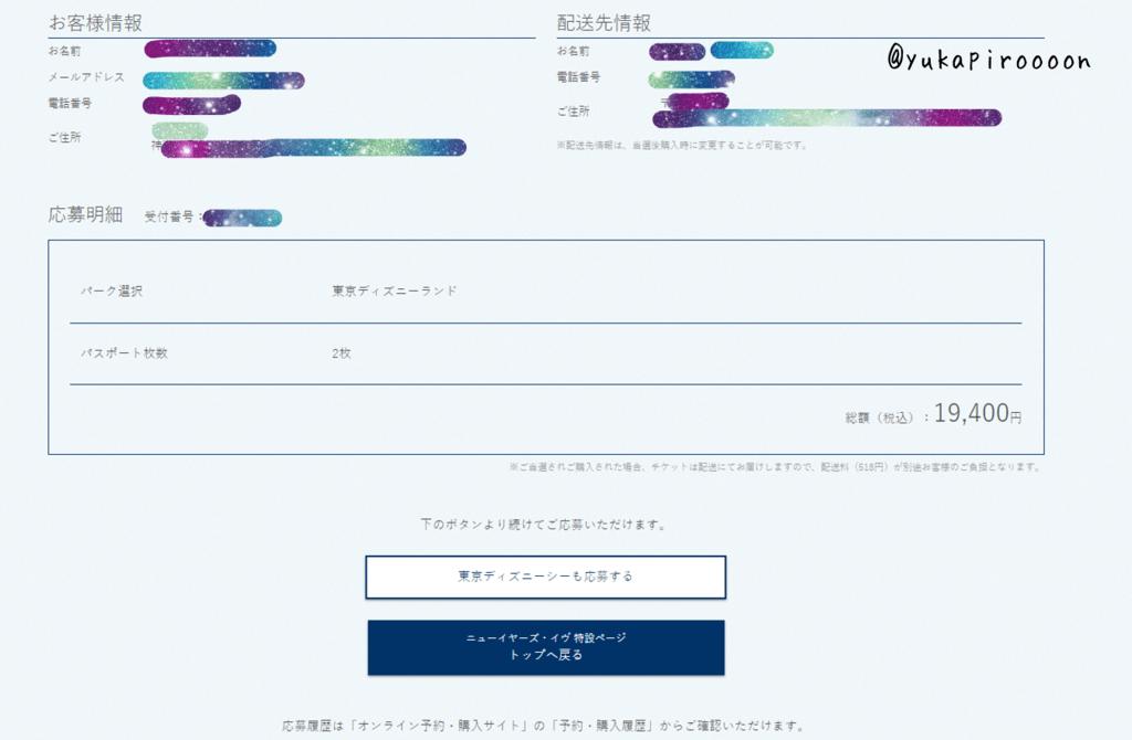 f:id:yukapiroooon:20180924194439p:plain
