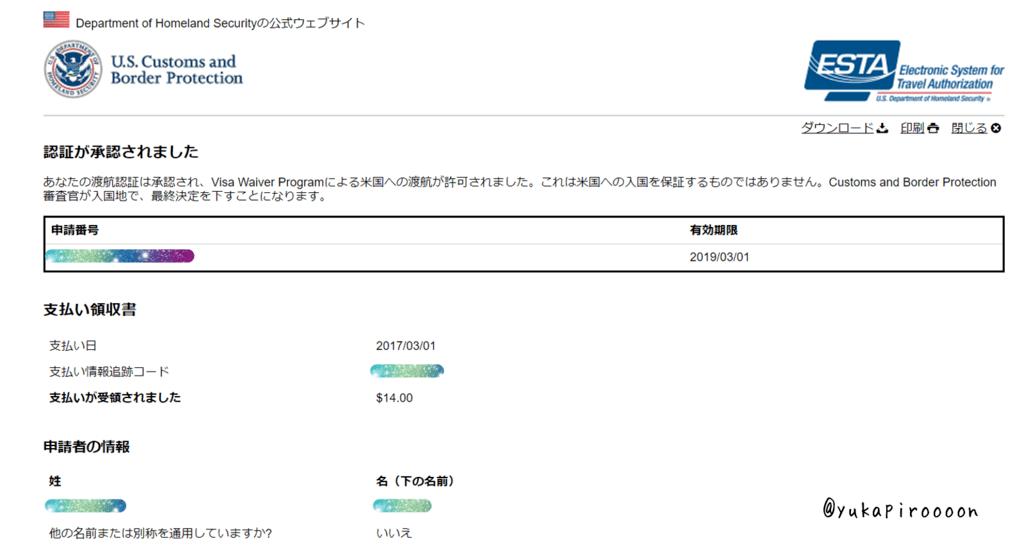 f:id:yukapiroooon:20181217163148p:plain