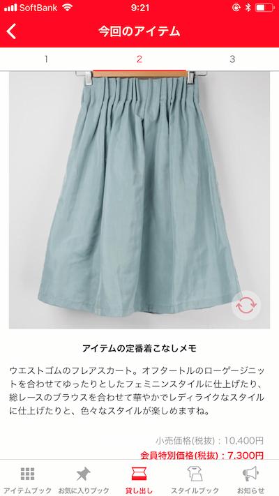 f:id:yumi-nakatsuno:20180214121150p:plain
