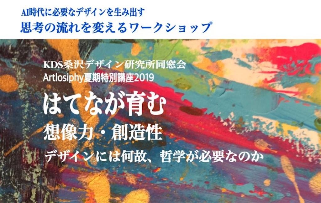 f:id:yuramaki:20190816200349j:image