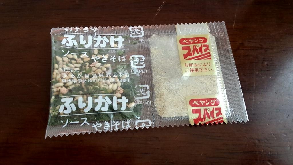f:id:yusuke1040:20160807182742j:plain
