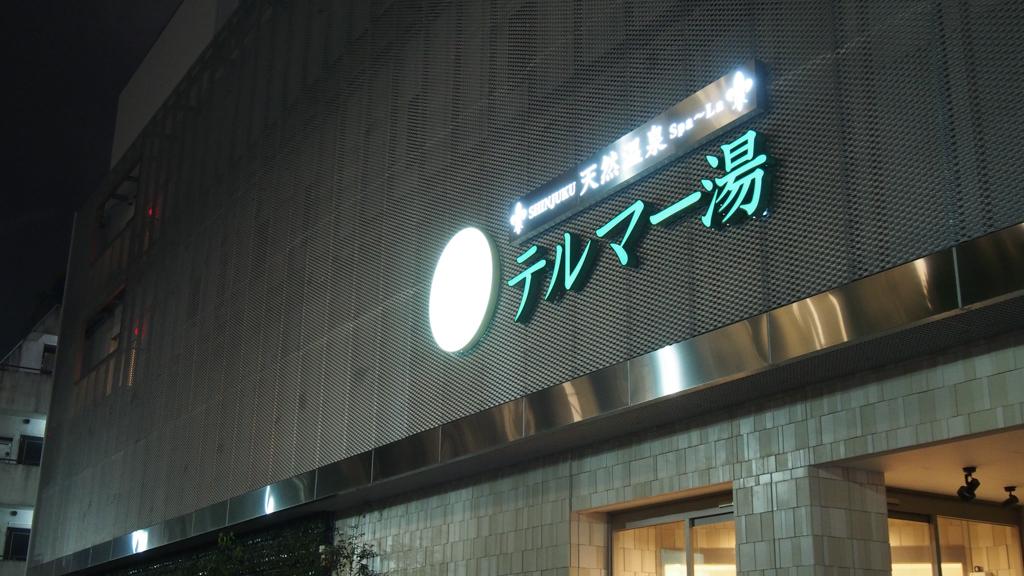 f:id:yusuke1040:20160923162108j:plain