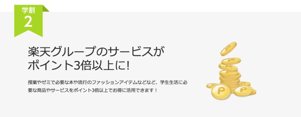 f:id:yusuke1040:20161106141810p:plain