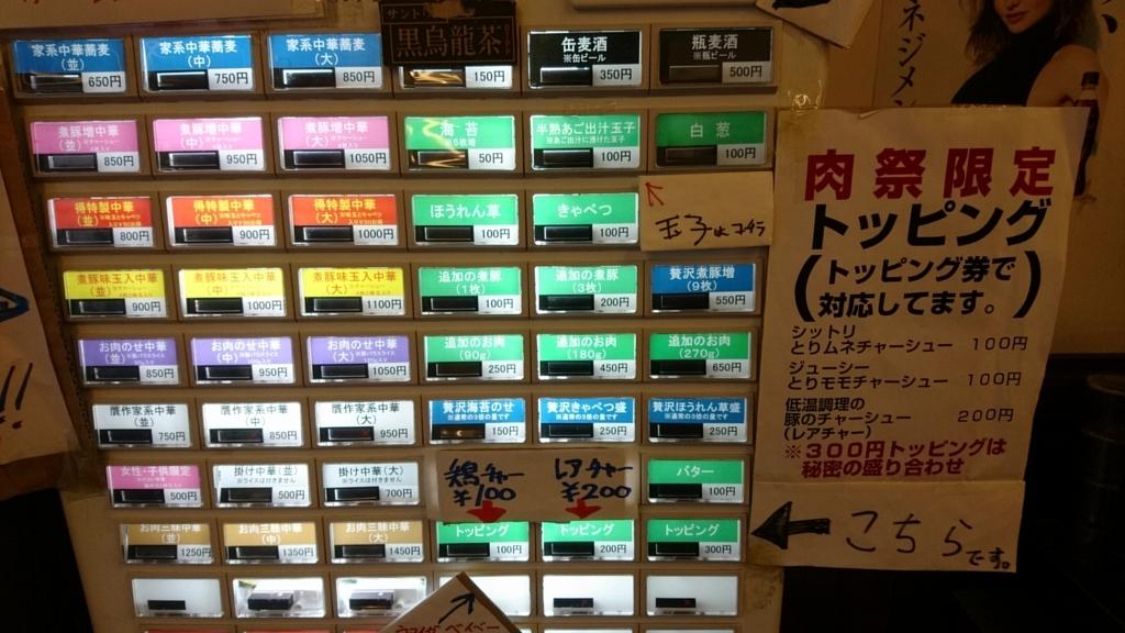 f:id:yusuke1040:20180201170838j:plain