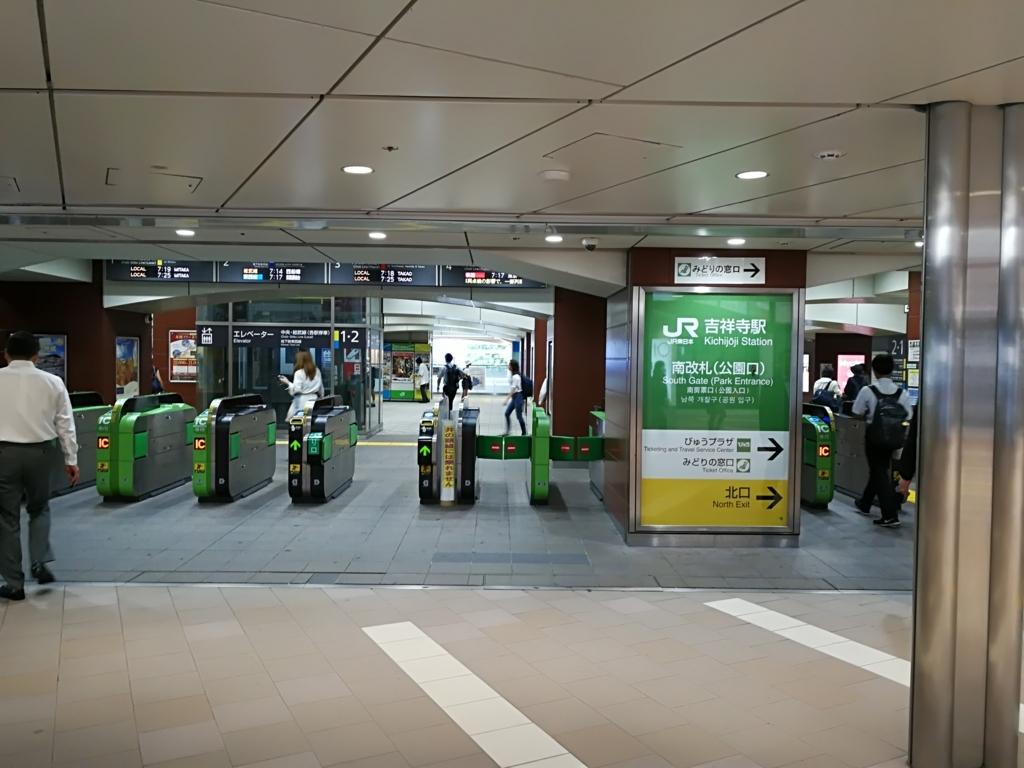 吉祥寺駅南口改札