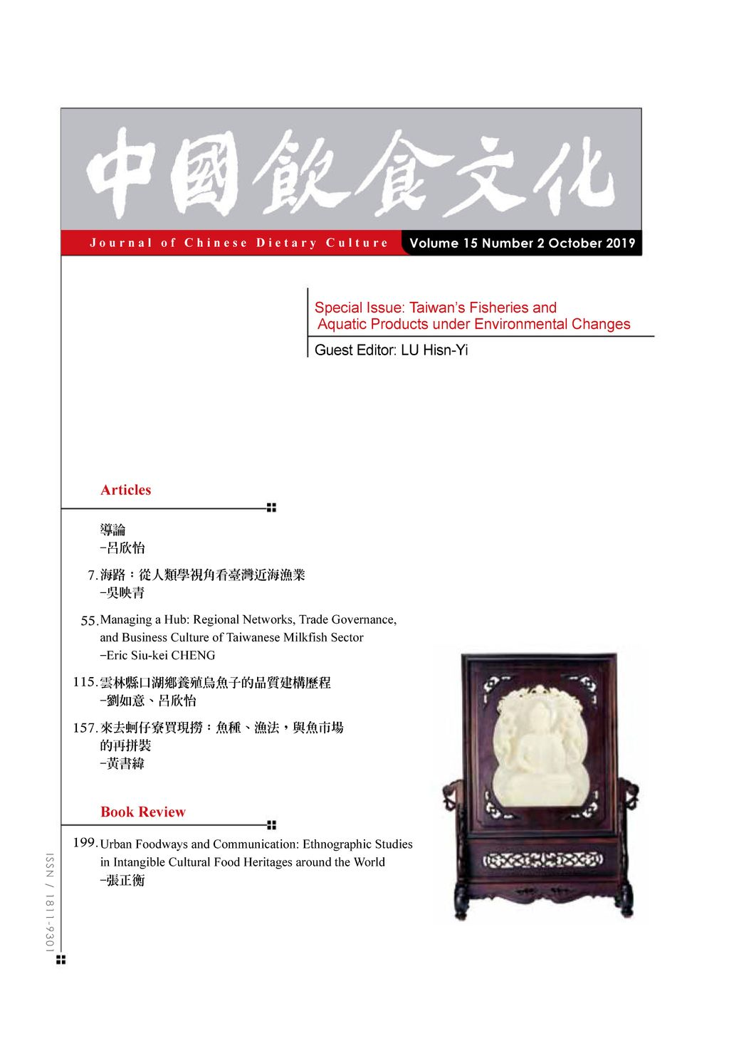 Journal of Chinese Dietary Culture 中國飲食文化 Digital Magazine | online subscription | MagazineCafe