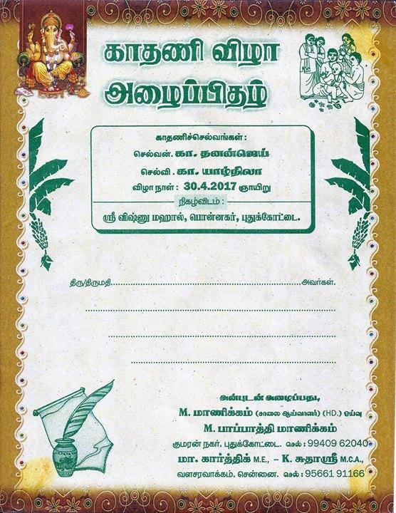 Sample Wedding Invitation Kannada