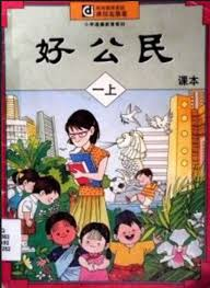 Hao Gong Ming Textbook