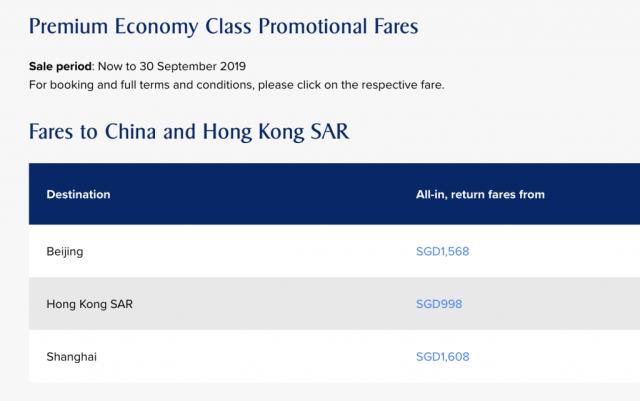 SQ Premium Economy rates